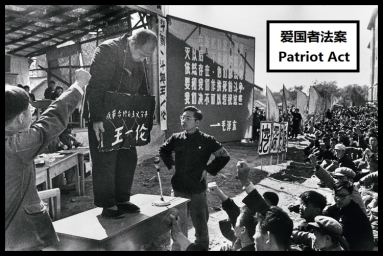 Communist Chinese group criticism ~ li-zhensheng PATRIOT ACT